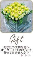 オーダーメイドギフトのご案内:花束、アレンジメント、プリザーブドフラワー各種オーダーメイドのギフトを提案します。